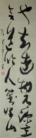 ㊣㊣【字画真迹】张宏平/中国书法家协会会员、长达书法院院长 草书书法条屏(46cm×170cm)。