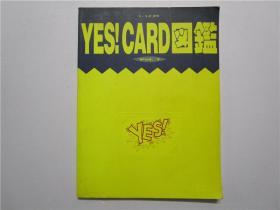 1-12辑 YES!CARD 图鉴 vol.1 (内页;王靖雯 张国荣 BEYOND 周慧敏 林志颖 等明星卡片照片) 共97页