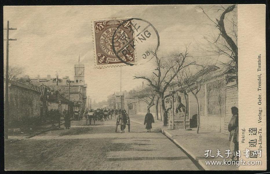 清代北京老街景贴清蟠龙半分一枚明信片旧一件