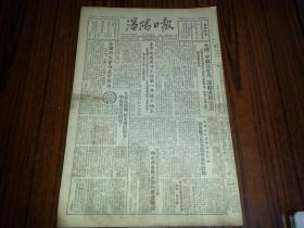 1952年12月10日《沈阳日报》全国卫生会议在京开幕,毛主席,朱总司令都给大会题字;上甘岭战斗中出现的英雄;全国卫生模范名单;