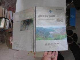 湖南宝山矿山公园画册 书皮少页破损