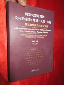跨文化双边对话 文化的语境: 地域·人类·历史——第三届中美文化论坛文集    (16开,精装)