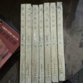 中国现代作家日记丛书 七本