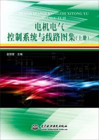 T-电机电气控制系统与线路图集(上册)