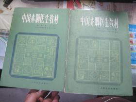 中国赤脚医生教材(试用本)上下【16开 一版二印】