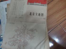 1971北京交通图