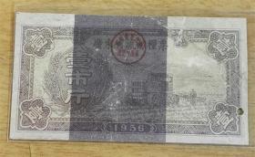 56年广东省流动粮票壹市斤--试机票-品相以图为准