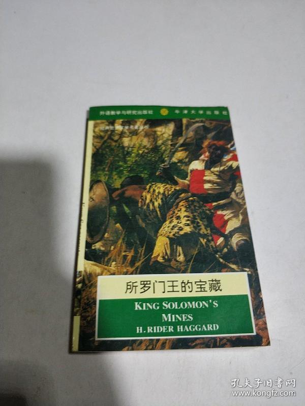 所罗门王的宝藏(外文)