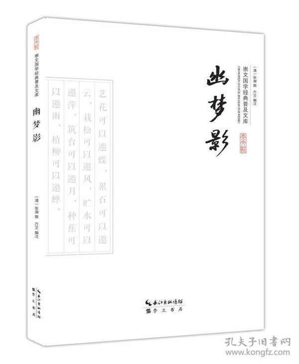 幽梦影--崇文国学经典普及文库