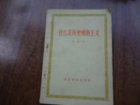 什么是历史唯物主义    85品   有新华书店购书纪念章  56年一版一印