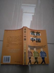 谎言误中国【实物图片】