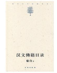 《汉文佛籍目录》(文物出版社)