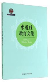 教育科研名家系列丛书:李道佳教育文集