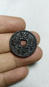 元朝 交钞半分 铜钱