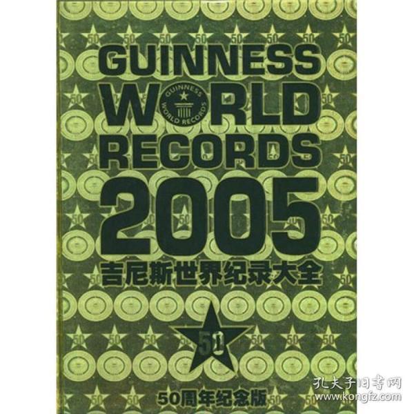 吉尼斯世界纪录大全(2005)
