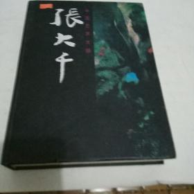 中國藝術大師:張大千