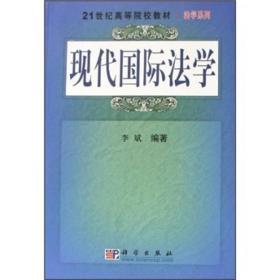 21世纪高等院校教材.法学系列 现代国际法学