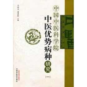 中医优势病种研究(一)