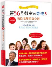 第56號教室的奇跡-說給老師的真心話-3