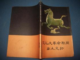 文化大革命期间出土文物-72年一版一印