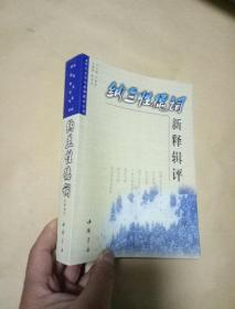 纳兰性德词新释辑评