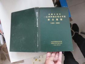西藏自治区一江两河地区综合开发林业规划(1991-2000) 书脊少有破损