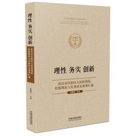 理性 务实 创新:武汉市汉阳区人民检察院检察理论与实务研究成果汇编