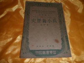 民国26年版 (社会课本)高小新历史 第四册)