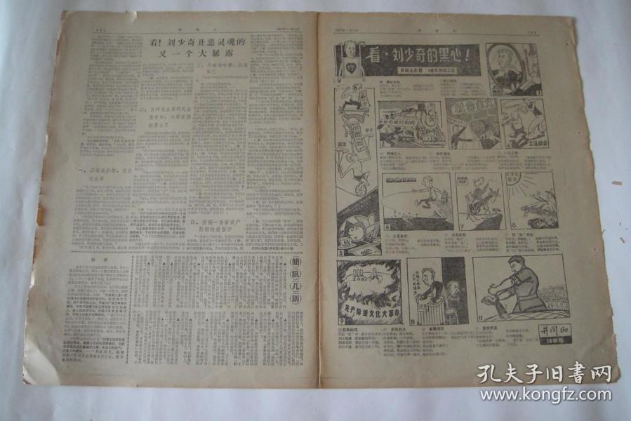 文革小报、画刊(212)