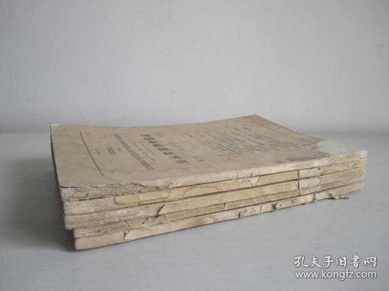 日本兽医学杂志 : 第2卷第2号、第3卷第3.4号、第4卷第3号、第5卷第4号  大正12-15年   日文  5本