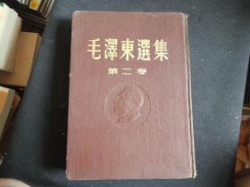 1952年一版一印   毛泽东选集  第二卷 精装本   大32开 封面凹凸毛主席头像  稀见版本