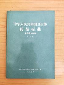 中华人民共和国卫生部药品标准 中药成方制剂 第二册