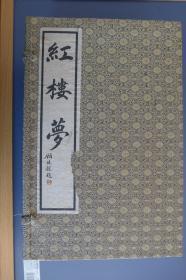宣纸线装《红楼梦》,一函10册