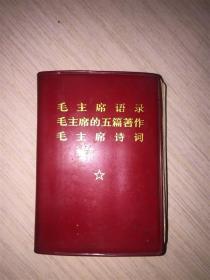 文革红宝书,毛主席语录毛主席五篇著作毛主席诗词