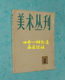美术丛刊.4