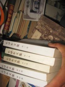 毛泽东文集3-7   五本合售