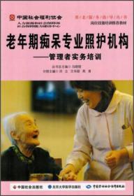 养老服务指导丛书·老年期痴呆专业照护机构:管理者实务培训