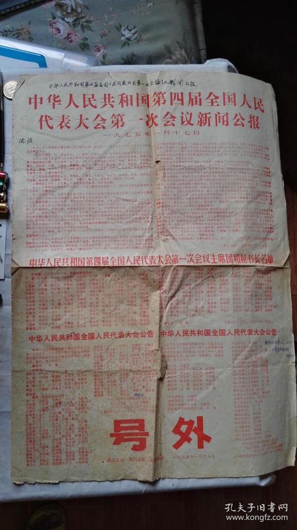 四川日报(号外)中华人民共和国第四届全国人民代表大会第一次会议新闻公报(主席团和秘书长名单)公告