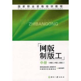 国家职业资格培训教程:网版制版工(中册)(初级工、中级工、高级工)