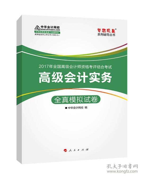 高级会计师考试教材2017 高级会计实务全真模拟试卷 2017高级会计实务  梦想成真 中华会计网校