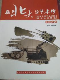 北京大学艺术学院硕士论文精选:在北大读艺术学(影视学卷)