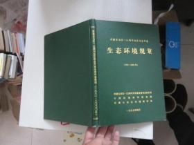 西藏自治区一江两河地区综合开发生态环境规划(1991-2000)