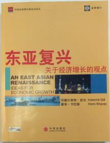 东亚复兴:关于经济增长的观点