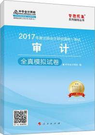 注册会计师2017教材 2017注会审计 审计全真模拟试卷 梦想成真辅导 中华会计网校 CPA