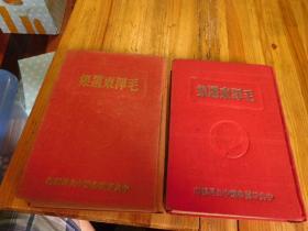 1948年毛泽东选集上下两册全,中共晋冀鲁豫中央局编印, 刘少文开国中将签名本