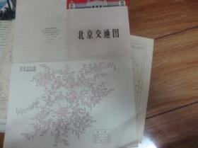 1969年1版1印北京交通图