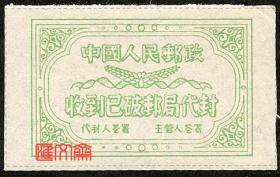 50年代繁体空心字,邮1222【收到已破邮局代封】全新票一枚