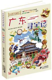 我的第一本大中华寻宝漫画书:17.广东寻宝记