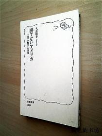 【日文原版】胜てないアメリカ——「対テロ戦争」の日常(大治朋子著 48开本岩波书店)