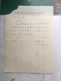 戈宝权信札一通一页(写给人民文学出版社编审、作家—卢永福)